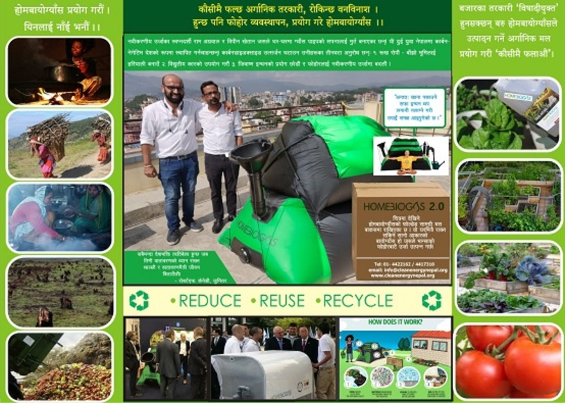 Homebiogas   total solution